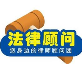 郑州法律顾问