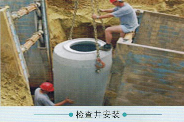混凝土检查井安装工程