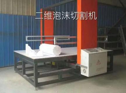 二维造型切割机