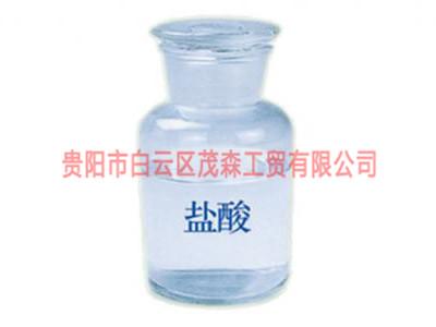 遵義貴陽鹽酸