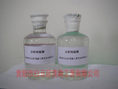 分析纯硫酸