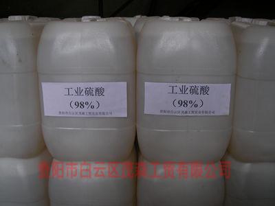 安顺贵州工业硫酸