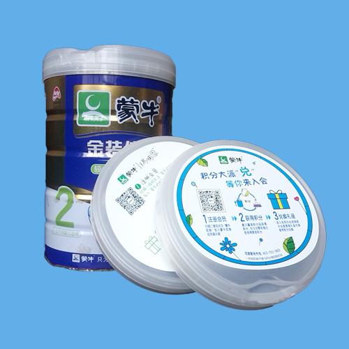 奶粉用塑料蓋