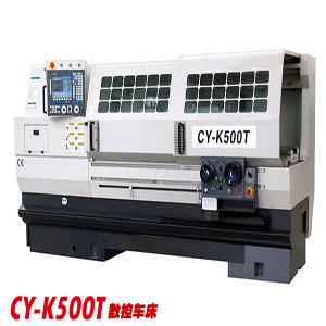 云南机床厂CY-K经济型数控车床