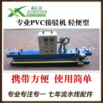 PVC接驳机
