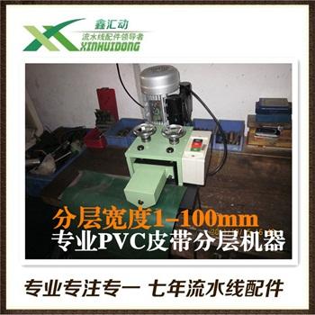 PVC分层机器