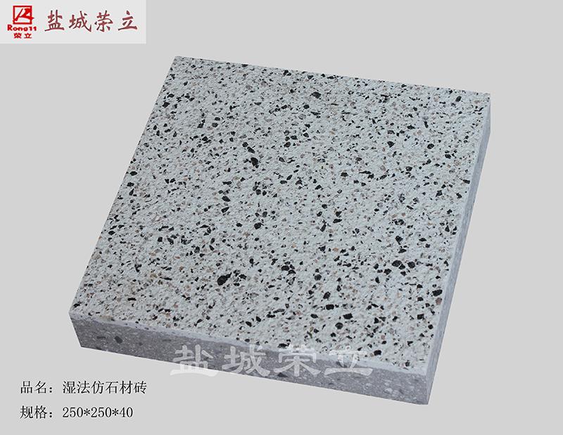 湿法仿石材砖