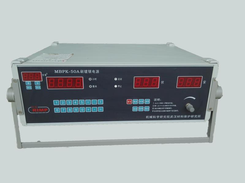 MBPK系列刷镀银专用电源