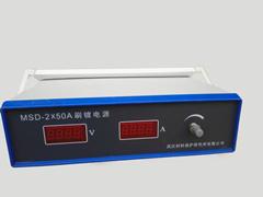 MSD一2×50A刷镀电源