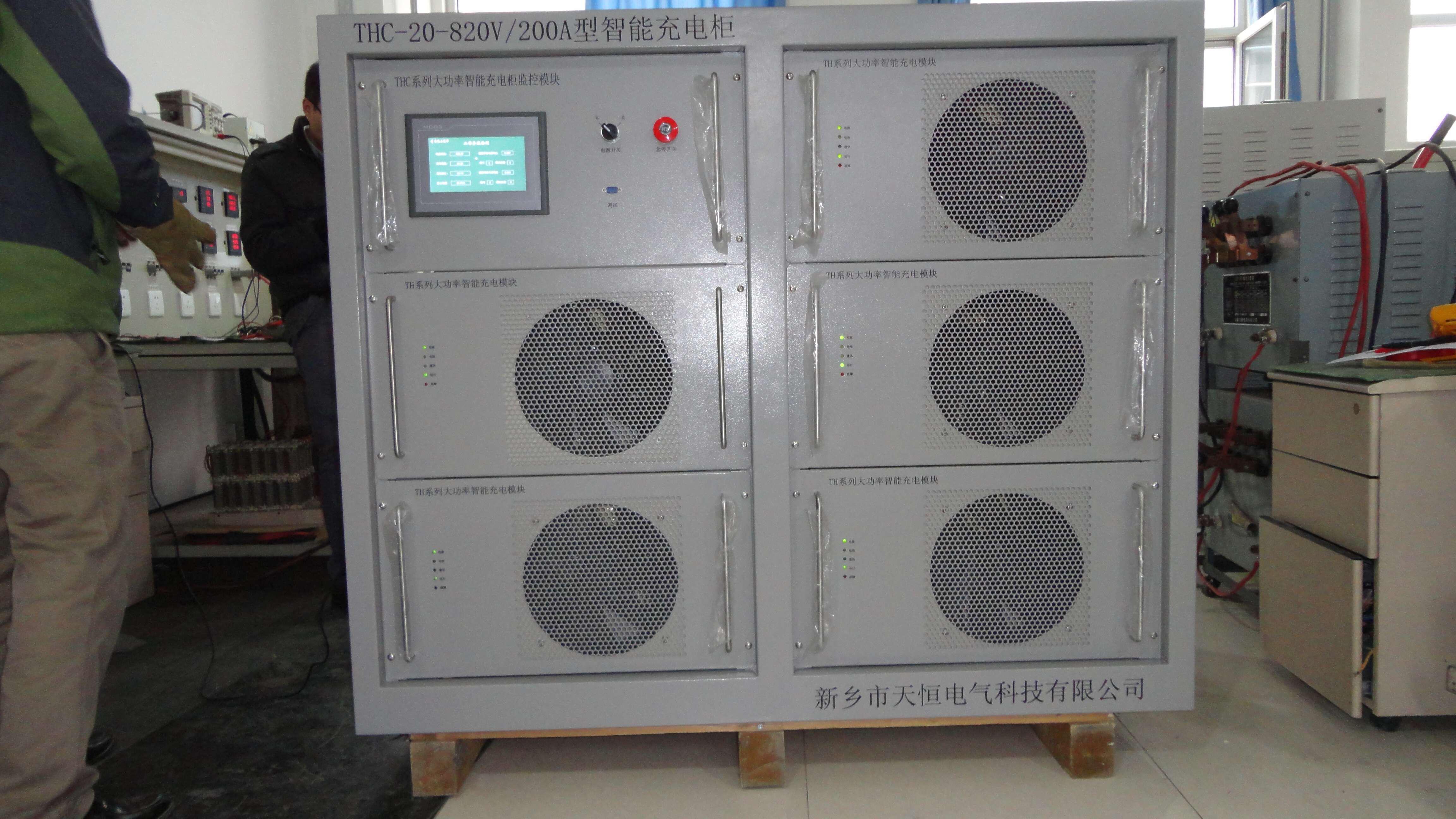 THC-20-820V/200A型智能充电柜