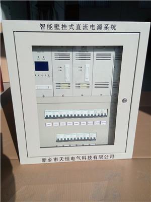 智能壁挂式直流电源系统