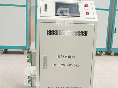 24V/50A双伸缩自动充电站