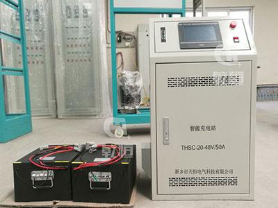 48V/50A自动伸缩充电站