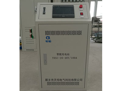 48V/100A智能充电站