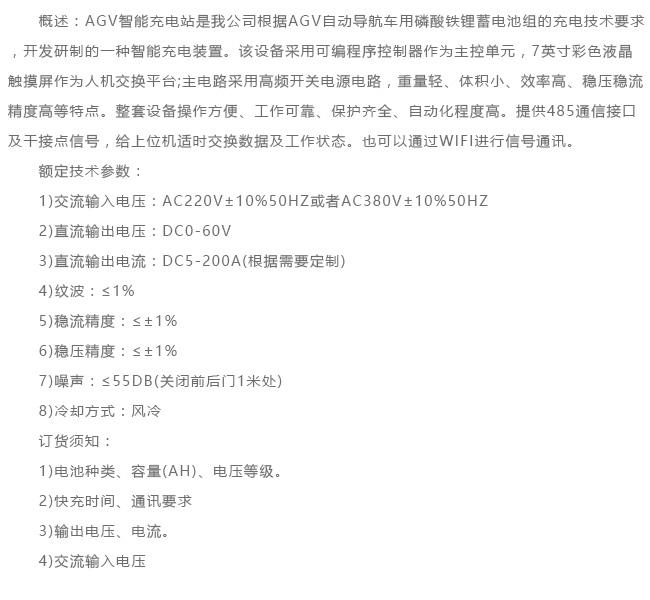 48V/100A����藉���电�? width=