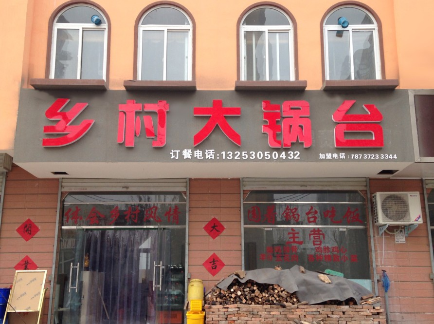 宁波古林镇加盟店