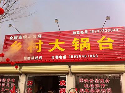 安阳县加盟店