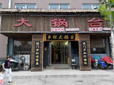 安阳大锅台加盟店