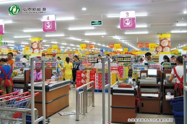 永煤集團超市LED燈管室內照明