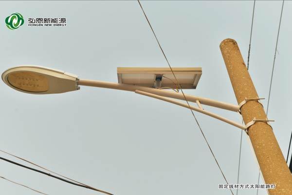 固定線材方式太陽能路燈