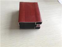 木纹铝型材产品