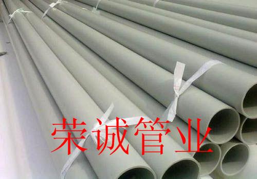 聚丙烯PPH管道