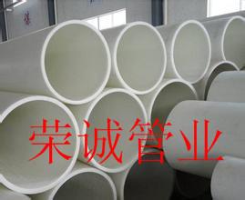 FRPP/PP/PE排水排污管