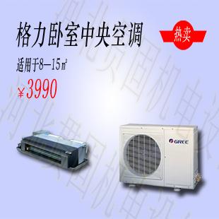 石家庄中央空调专卖