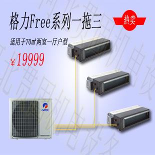 【图文】格力安装家用中央空调_家庭中央空调得以应运而生