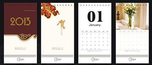 貴州台曆設計