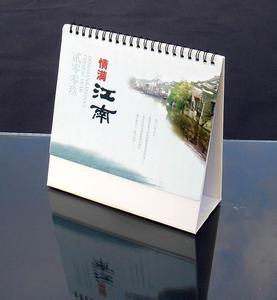 贵阳台历印刷设计
