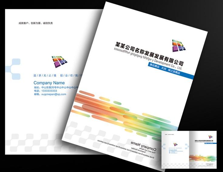 貴州畫冊印刷設計