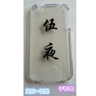 手機外殼電鍍鐳雕