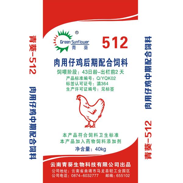 青葵512betway体育平台
