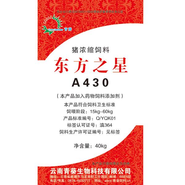 东方之星A430猪饲料