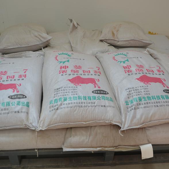 云南牛羊饲料厂