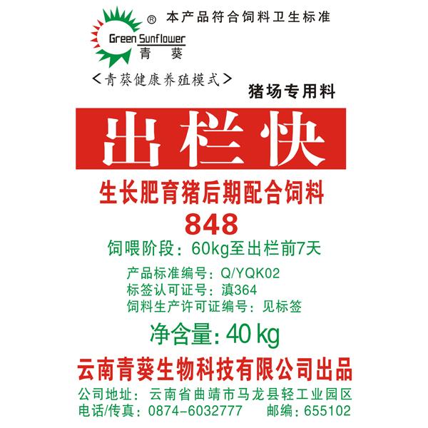 848生长肥育猪后期配合饲料