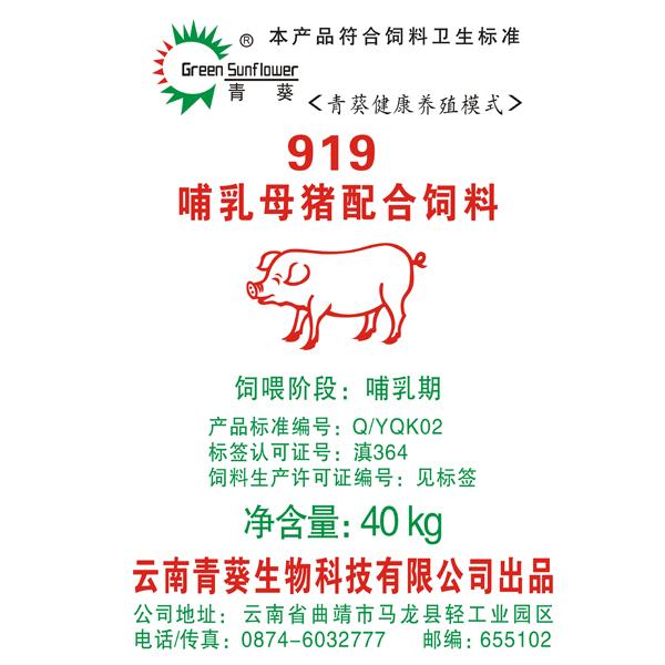 哺乳母猪饲料
