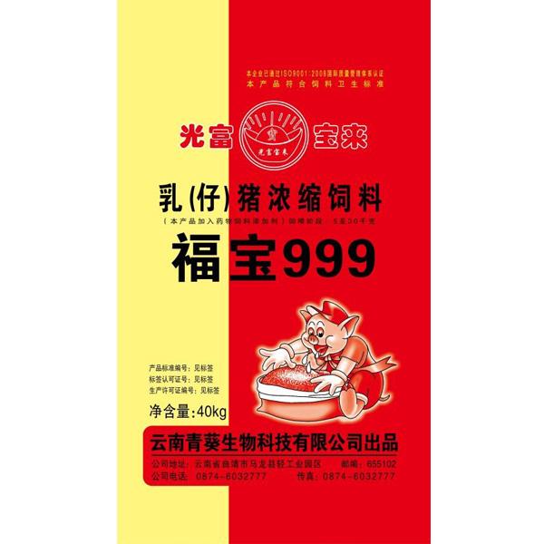 仔猪配合亚博体育官方登陆福宝888