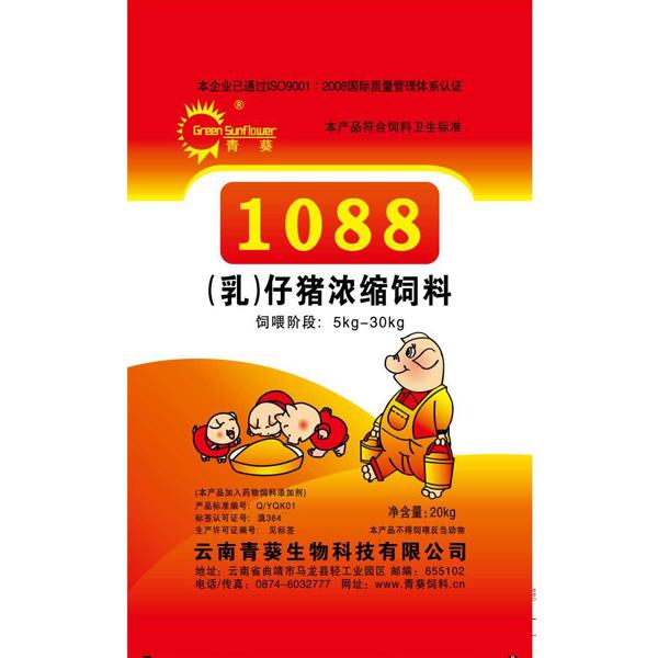 仔猪浓缩betway体育平台1088