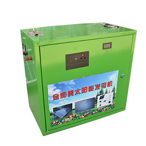 云南150w太阳能发电机