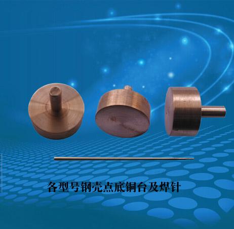 钢壳点底铜台及焊针