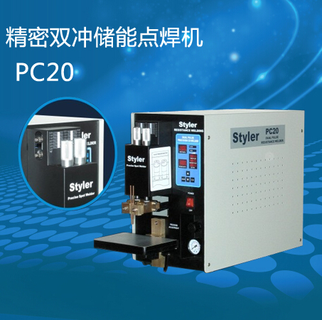 PC20-精密双脉冲储能点焊机
