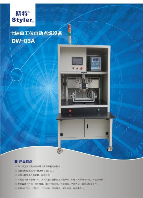 七轴单工位自动电焊设备