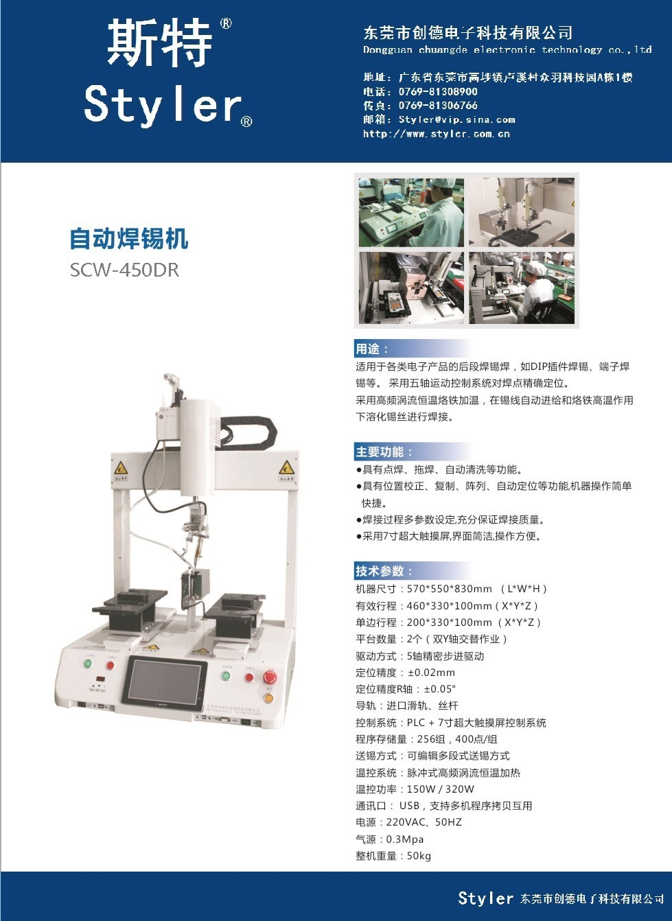 SCW-450DR