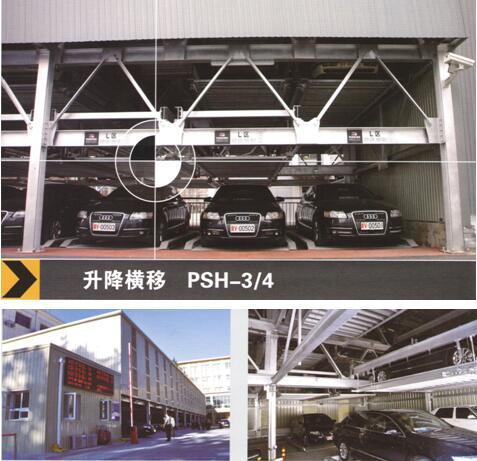 psh-3-4地坑三层升降横移立体停车库