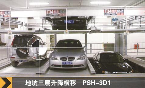 psh-3D1地坑三层升降横移立体停车库