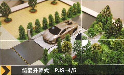 PJS型简易升降式立体停车库