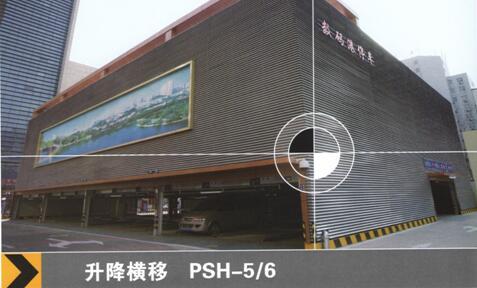 PSH-5-6升降横移立体停�R�? /></a></h2> <h3><a href=