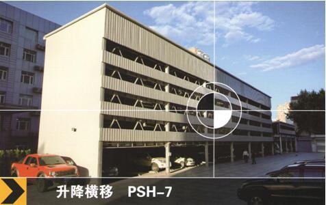 PSH-7升降横移立体停车库